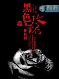 《黑色玫瑰》 - 权利 作品