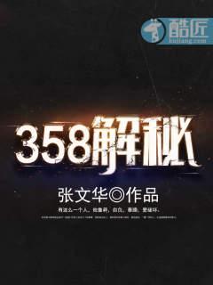 358解秘
