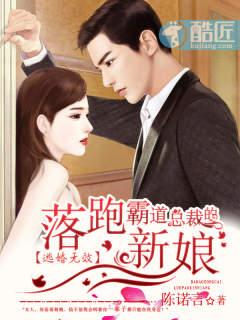 逃婚无效:霸道总裁的落跑新娘