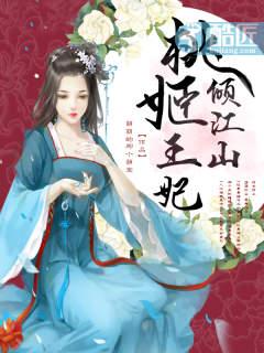 桃姬王妃倾江山