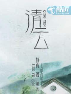 清云·九韶