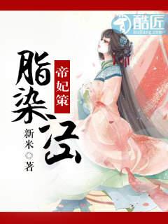 帝妃策:脂染江山