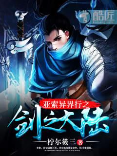 《亚索异界行之剑之大陆》 - 柠尔筱三 作品