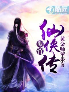 紫竹仙侠传