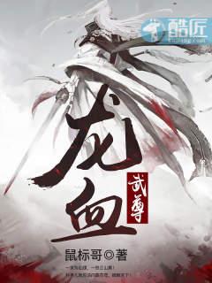 《龍血武尊》 - 鼠標哥 作品