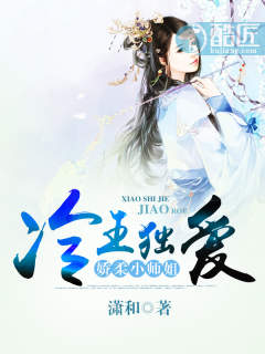 冷王独爱:娇柔小师姐