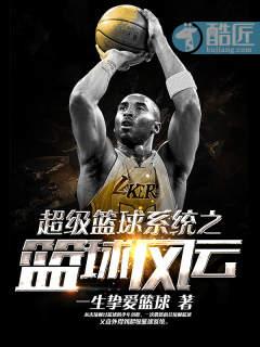 超级篮球系统之篮球风云