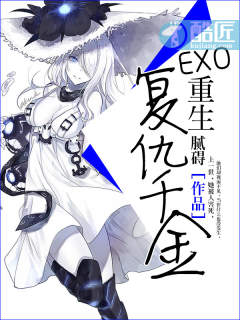 EXO重生复仇千金