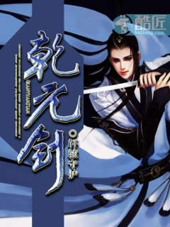 《乾元剑》 - 轩辕守护 作品