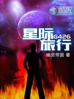 G426星际旅行