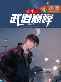 《重生之武道巅峰》 - 烟途 作品