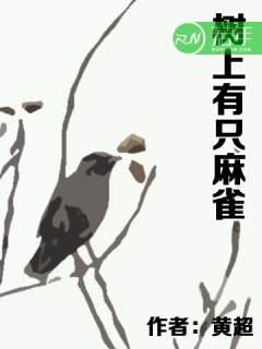 树上有只麻雀