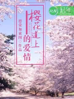 樱花道上的爱情