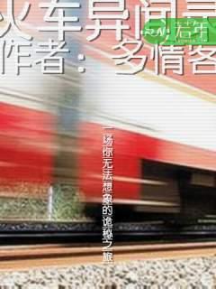 火车异闻录