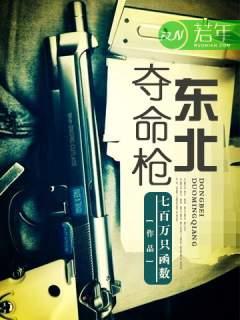 东北夺命枪