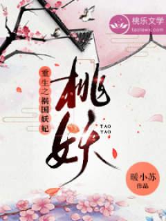 《重生之祸国妖妃:桃妖》 - 暖小苏 作品