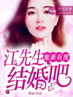 宠妻有度:江先生,结婚吧
