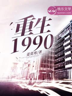 《重生1990》 - 姜莫寒 作品