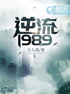 逆流1989