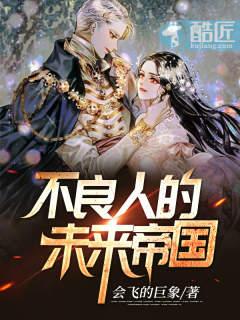不良江湖下的未来帝国