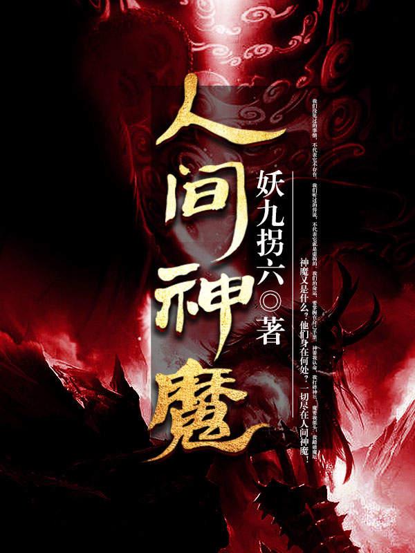 《人间神魔》妖九拐六小说最新章节,程昱,神秀全文在线免费阅读