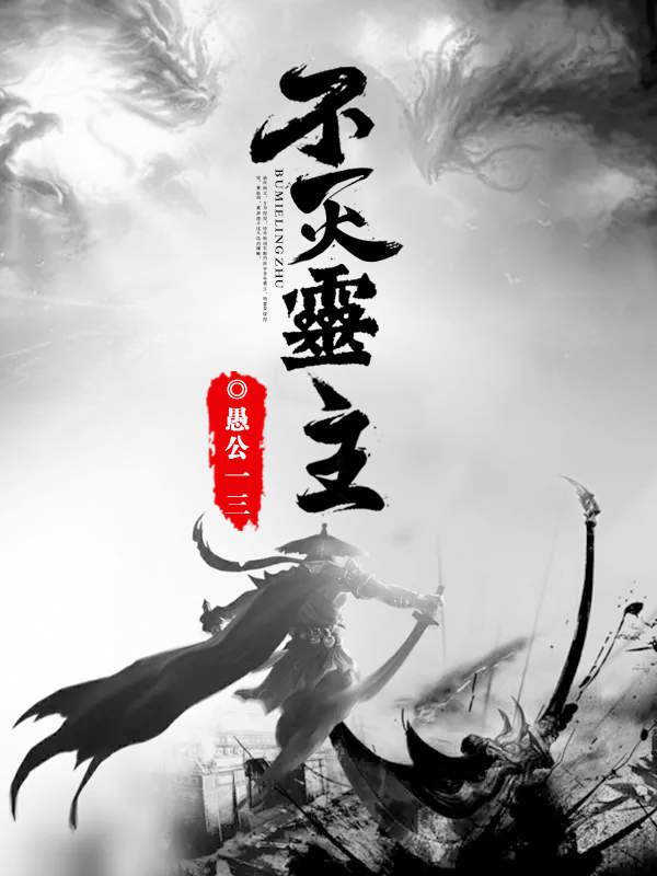 《不灭灵主》愚公一三小说最新章节,林宇,林啸全文在线免费阅读