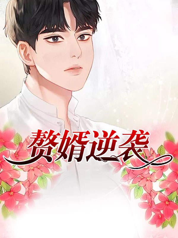 《赘婿逆袭》独醉雅小说最新章节,柳萱,刘长安全文免费阅读