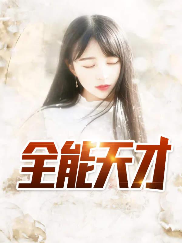 《全能天才》紫气东来小说最新章节,楚南,周云山全文免费阅读