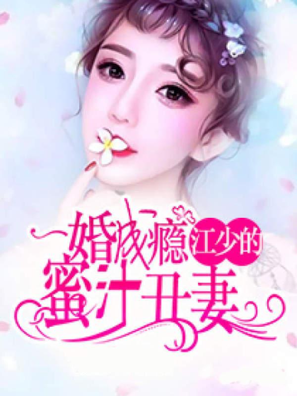 《一婚成瘾:江少的蜜汁丑妻》风油精小说最新章节,南湘,江湛全文在线免费阅读