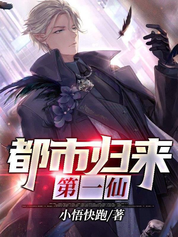 免费阅读小说《仙尊归来》苏若雪,江雅丹完整版(免费阅读)