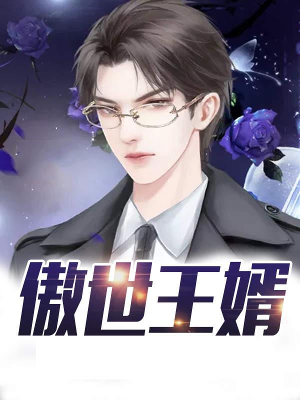 免费阅读小说《傲世王婿》杨凡,周虎完整版(免费阅读)