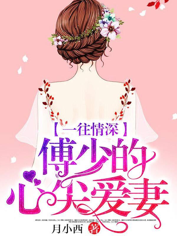 免费阅读小说《一往情深,傅少的心尖爱妻!》傅寒铮,简哲完整版(免费阅读)