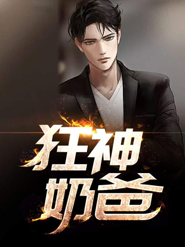 《狂神奶爸》十指冷血小说最新章节,顾靖泽,陆思琪全文免费阅读