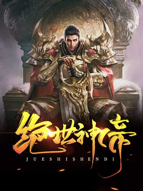 穆尘,陈磊(绝世神帝)最新章节全文免费阅读