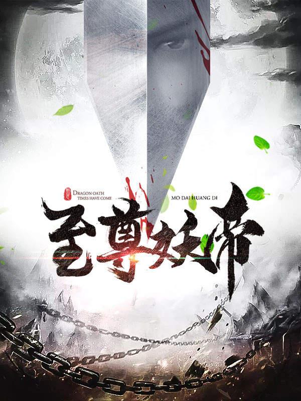 《至尊妖帝》十月流年小说最新章节,项尘,秦蓉全文免费阅读