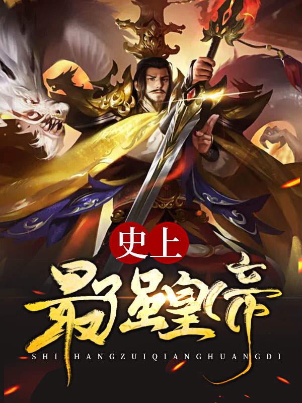 《史上最强皇帝》坚强的小树小说最新章节,岳尘,彭毅全文免费阅读