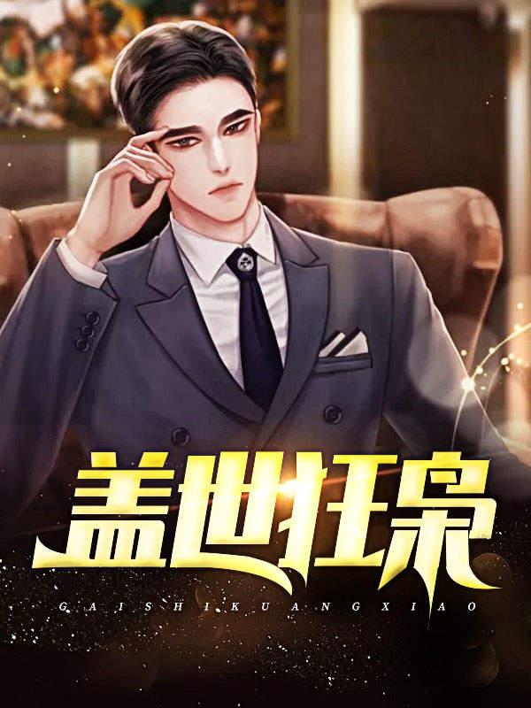 江玄,苏沐雪(盖世狂枭)最新章节全文免费阅读