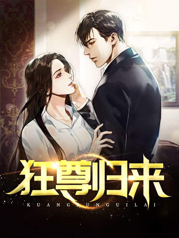 苏东煌,安雅薇(狂尊归来)最新章节全文免费阅读