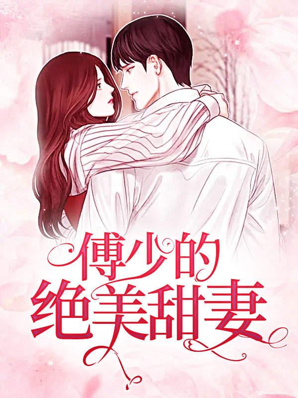《傅少的绝美甜妻》暮小靓小说最新章节,白苓,孙予柔全文在线免费阅读