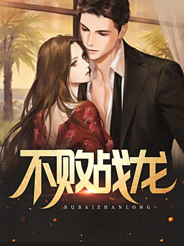 《不败战龙》清风无雨小说最新章节,叶辰,苏小小全文在线免费阅读