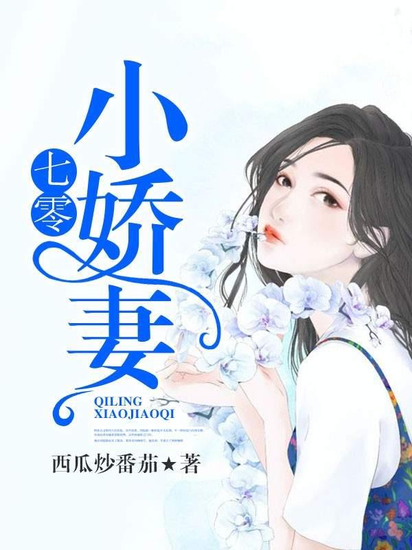 《七零小娇妻》西瓜炒番茄小说最新章节,陈青青,许红梅全文在线免费阅读