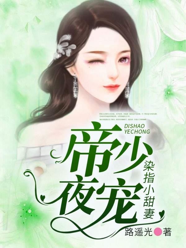 苏予欢,陆子轩(帝少夜宠:染指小甜妻)最新章节全文免费阅读