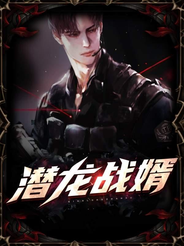 夏尘,蒋丽红(潜龙战婿)最新章节全文免费阅读