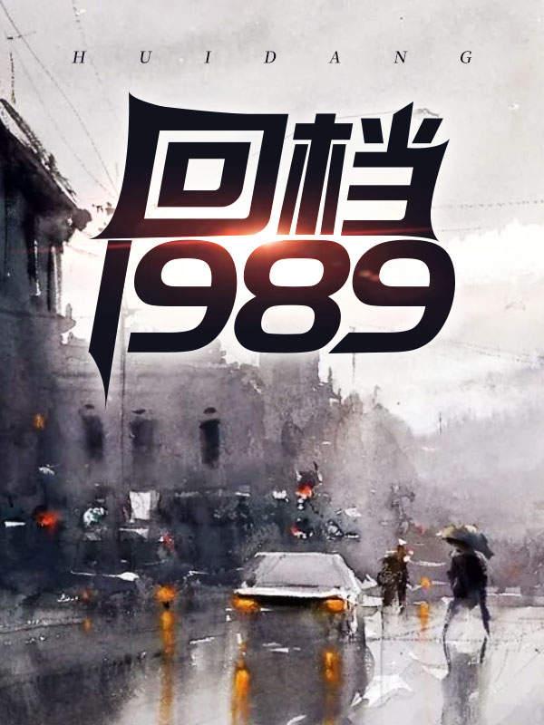回档1989