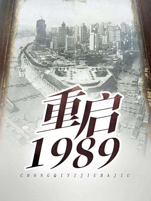 江华,苏芷柔(重启1989)最新章节全文免费阅读