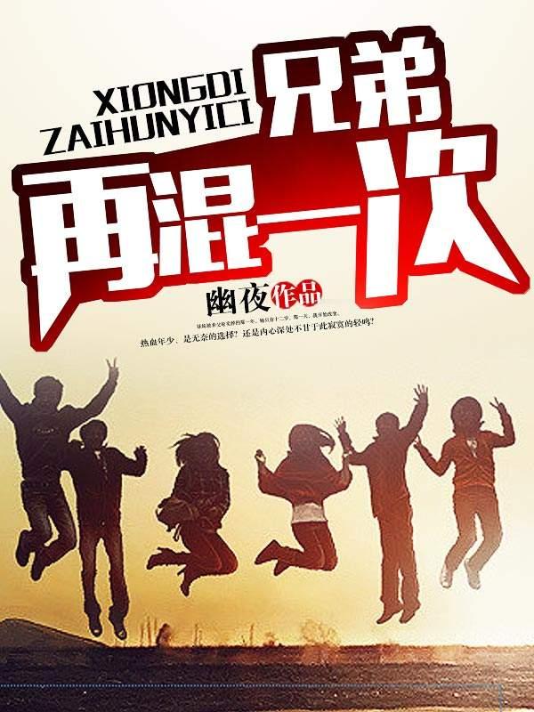 《兄弟再混一次》幽夜小说最新章节,张鹏,王萌萌全文在线免费阅读