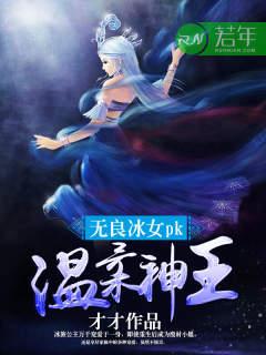 《无良冰女pk温柔神王》 - 才才 作品