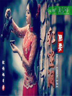 《陋妻:红尘泪》 - 松柏旭日 作品