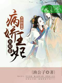 《清秋策:病娇王妃不好惹》 - 渔公子 作品