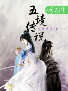 《五境传说》 - 花魇修罗 作品